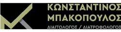 Κωνσταντίνος Μπακόπουλος