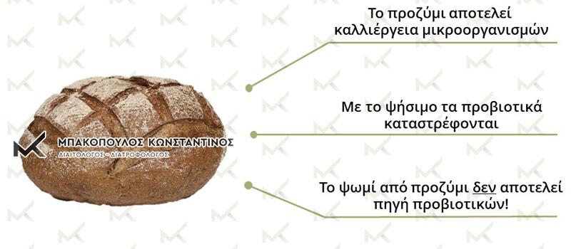 Έχεις προβιοτικά το ψωμί; Μπακόπουλος Διαιτολόγος