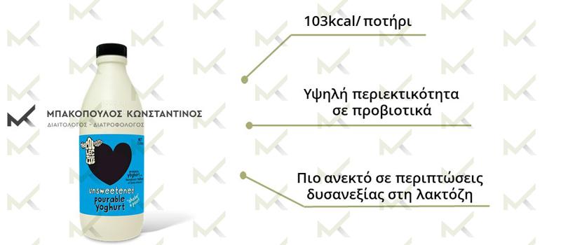 Προβιοτικά στη διατροφή - ροφήματα με προβιοτικά - Κεφίρ - Μπακόπουλος Διαιτολόγος