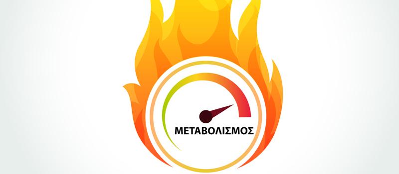 Βασικός μεταβολισμός - Μπακόπουλος Διαιτολογος - Αθήνα