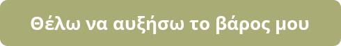 Διατροφή για αύξηση βάρους - Μπακόπουλος Διαιτολόγος Αθήνα.png